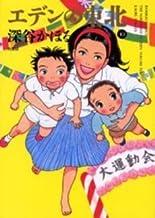 エデンの東北 コミックセット (バンブーコミックス) [マーケットプレイスコミックセット]