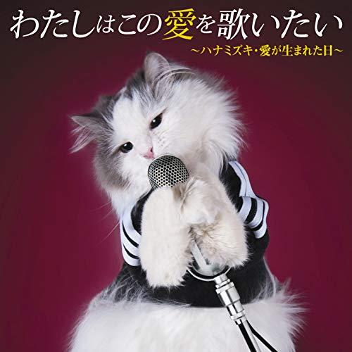 わたしはこの愛を歌いたい~ハナミズキ・愛が生まれた日~