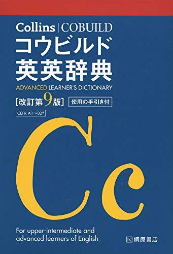 桐原書店『Collins コウビルド英英辞典 改訂第9版』