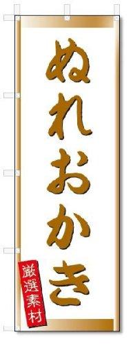 のぼり のぼり旗 ぬれおかき (W600×H1800)