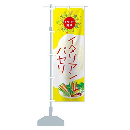 イタリアンパセリ のぼり旗 サイズ選べます(コンパクト45x150cm 左チチ)