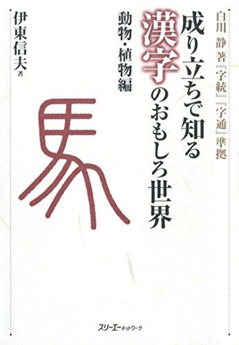 成り立ちで知る漢字のおもしろ世界 動物・植物編〈デジタル版〉