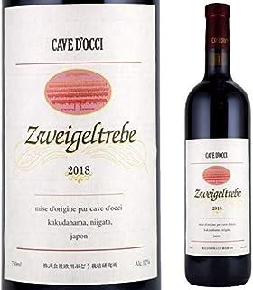 カーブドッチ ツヴァイゲルトレーベ 2018 750ml赤 新潟ワインコースト 日本ワイン