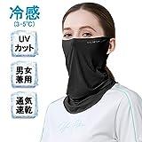 Golovejoy ネックガード 夏 ランニング フェイスカバー UVカット 冷感 ネックカバー 耳かけ 日焼け防止 吸汗速乾 伸縮・通気性 呼吸しやすい 男女兼用