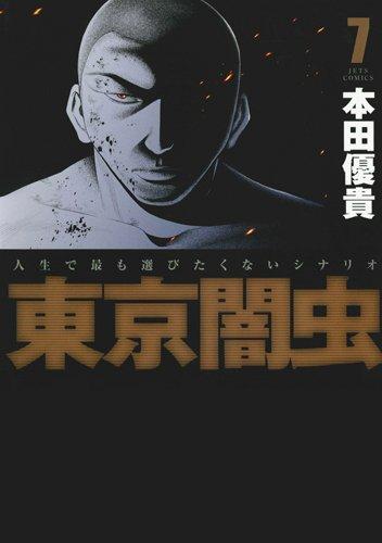 東京闇虫 7―人生で最も選びたくないシナリオ (ジェッツコミックス)