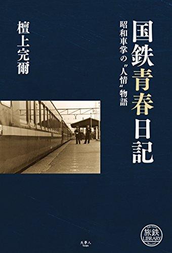 旅鉄LIBRARY 001 国鉄青春日記 昭和車掌の��人情�&ィ語 檀上完爾 - 檀上完爾