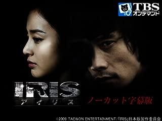 韓国ドラマ「IRIS -アイリス-」ノーカット字幕版(イ・ビョンホン)【TBSオンデマンド】
