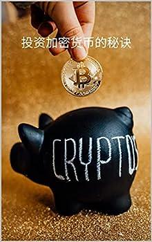 投资加密货币的秘诀  加密货币交易策略、密钥和秘诀  Traditional Chinese Edition