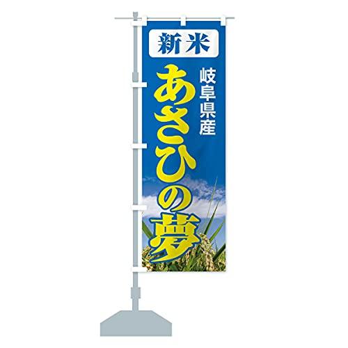 新米・岐阜県産・あさひの夢 のぼり旗 サイズ選べます(ジャンボ90x270cm 左チチ)