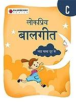 Lokpriy Baalgeet Textbook (Level C, Raspberry Series) - Hindi