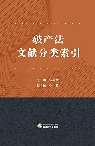 破产法文献分类索引 (English Edition)