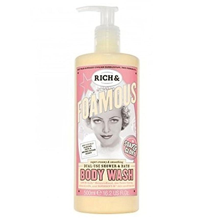 凝視操作混乱Soap And Glory Rich And Famous Dual Use Shower And Bath Body Wash 500ml