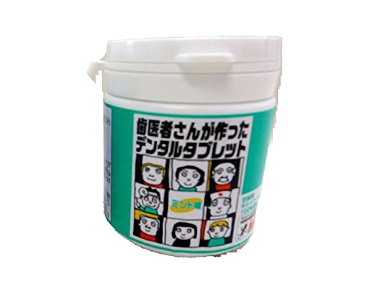 平野コメンテーター拮抗歯医者さんが作ったデンタルタブレット ボトルタイプ 60g (ミント)