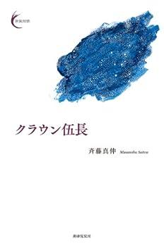 [斎藤 真伸]のクラウン伍長 新鋭短歌シリーズ