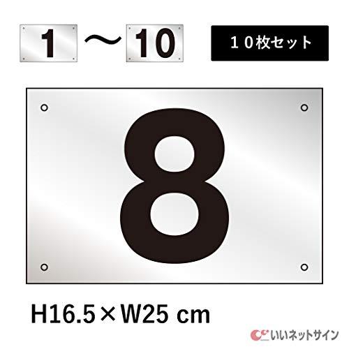 番号札 屋外 1〜10セット H165×W250mm シルバーアルミ複合板 四隅取付穴あり 駐車場 cn-101sv-1-10