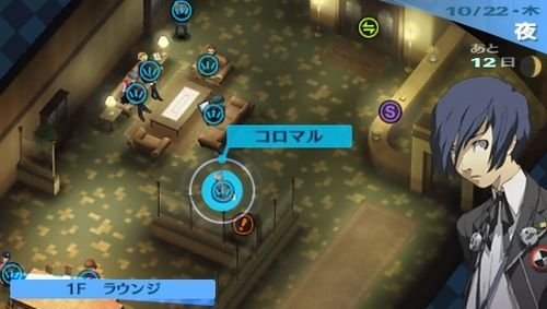 ペルソナ3ポータブル-PSP