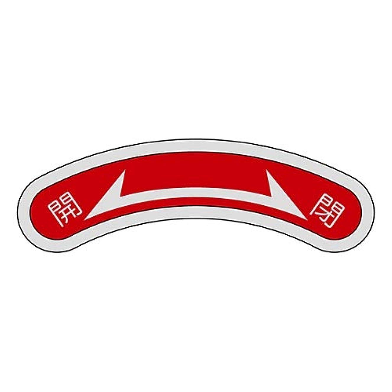 ベンチドラゴンフットボール機器銘板 「開/閉」 機器106/61-3384-44