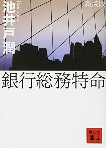 新装版 銀行総務特命 (講談社文庫)