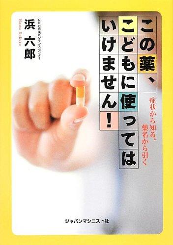 この薬、こどもに使ってはいけません!―症状から知る、薬名から引く