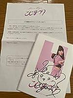 小嶋陽菜 直筆サイン 生写真 こじまつり