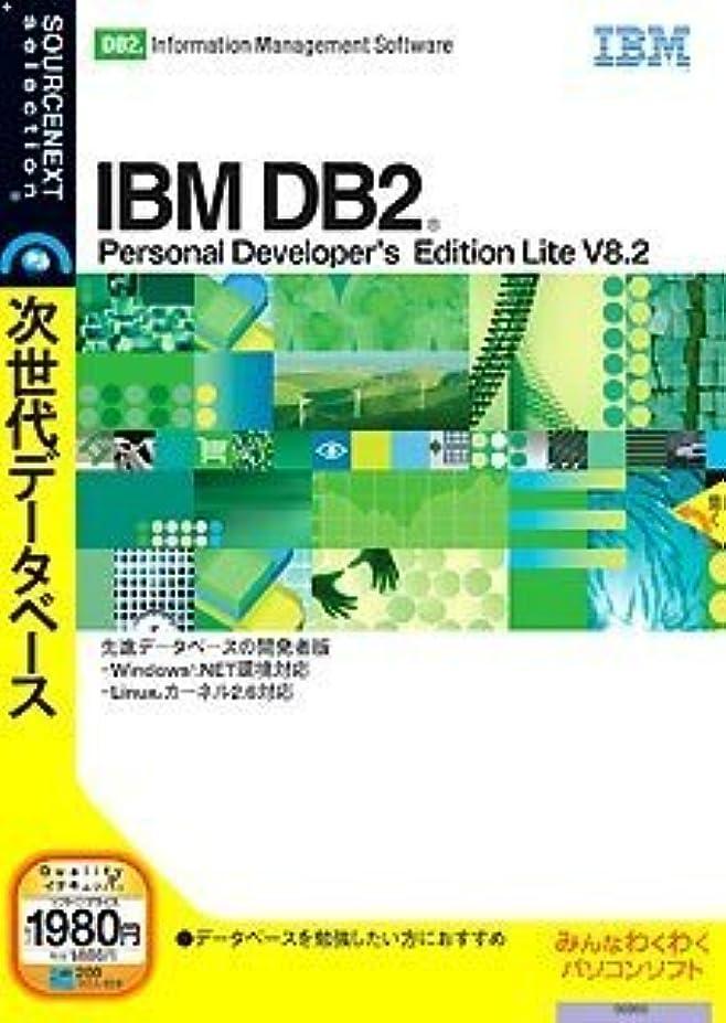 クライアントスカート所持IBM DB2 Personal Developer's Edition Lite V8.2 (説明扉付きスリムパッケージ版)