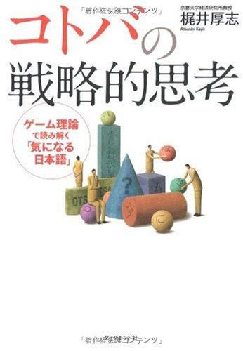 コトバの戦略的思考―ゲーム理論で読み解く「気になる日本語」