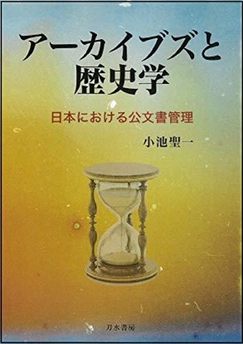 アーカイブズと歴史学: 日本における公文書管理