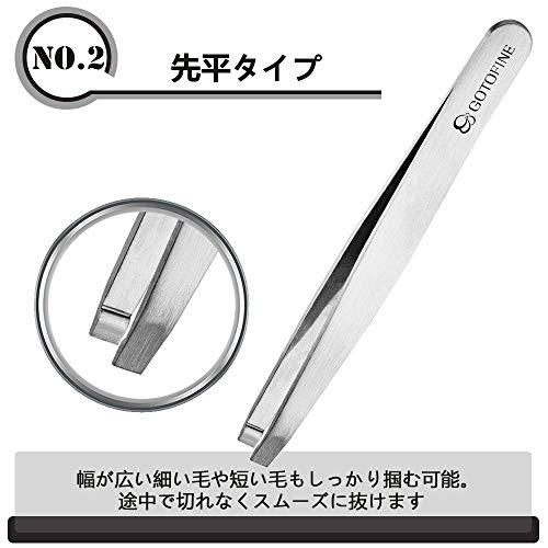 Gotofine毛抜き人気のピンセットケース付きツイーザーステンレス製3セット使いやすい眉毛