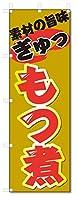 のぼり旗 もつ煮 (W600×H1800)5-16732