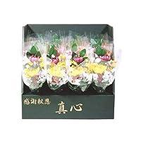生活 雑貨 冠婚葬祭関連 造花 真心仏花(ラップ入・展示箱)20本入 124507