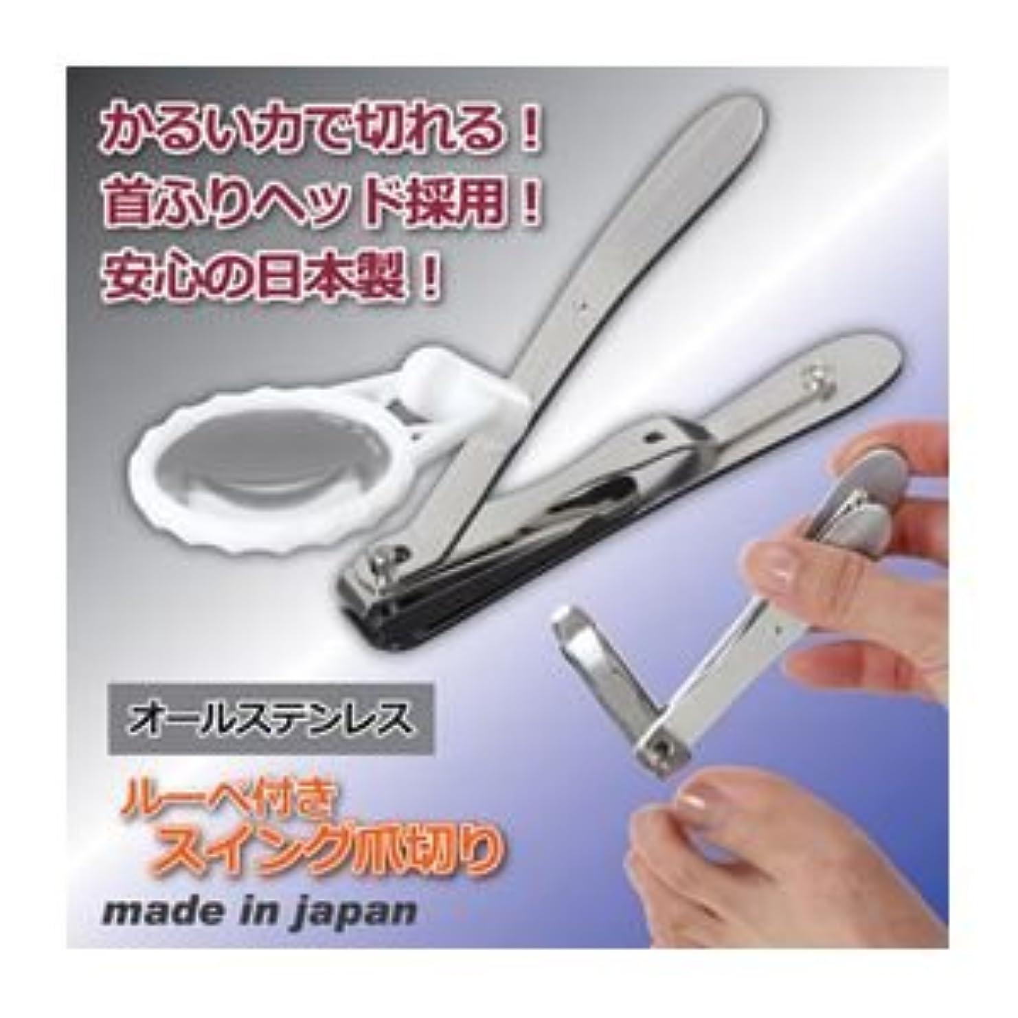 召喚する味付けガウン鵜飼洋鋏 スイング爪切り(ルーペ付) 809692(×2セット)