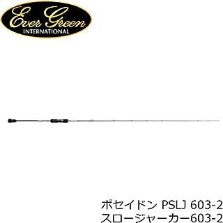 エバーグリーン(EVERGREEN) ポセイドンスロージャーガーPSLJ603-2