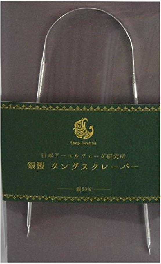 銀製 タングスクレーパー(舌みがき)