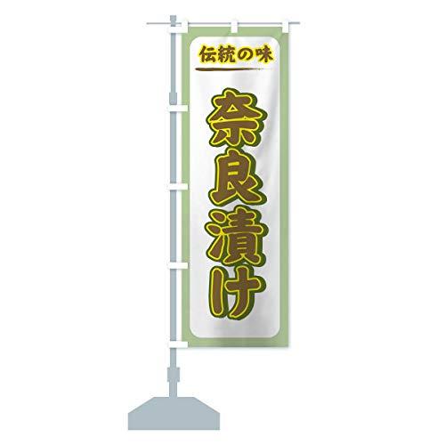 奈良漬け のぼり旗(レギュラー60x180cm 左チチ 標準)