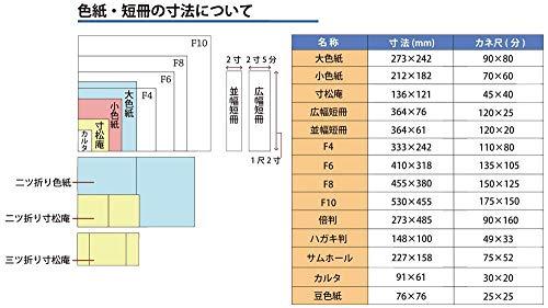 弘梅堂色紙ミニ色紙1/4サイズ寸松庵色紙高級書画用「サイン用」(タテ137mm×ヨコ122mm)10枚