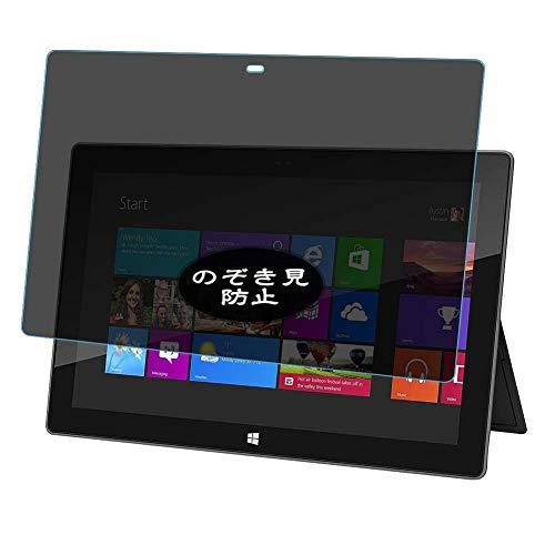 VacFun Anti Espia Protector de Pantalla, compatible con Microsoft Surface 2 / Surface RT 10.6', Screen Protector Filtro de Privacidad Protectora(Not Cristal Templado) NEW Version