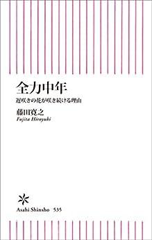[藤田寛之]の全力中年 遅咲きの花が咲き続ける理由 (朝日新書)