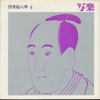 浮世絵八華 (4)