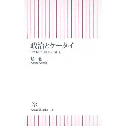 政治とケータイ (朝日新書)