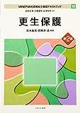 更生保護[第2版] (MINERVA社会福祉士養成テキストブック)