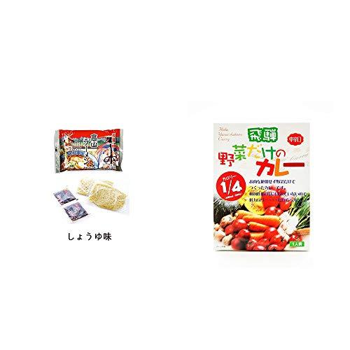 [2点セット] 飛騨高山ラーメン[生麺・スープ付 (しょうゆ味)]・天領食品 野菜だけのカレー 【中辛口】 (1食分)