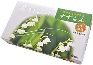 薫寿堂のお線香 花かおり すずらん 微煙 #632