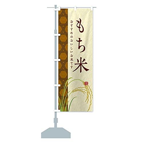 もち米 のぼり旗 サイズ選べます(ジャンボ90x270cm 左チチ)