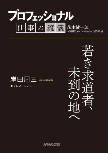 岸田 周三(Shuzo Kishida)Amazonより