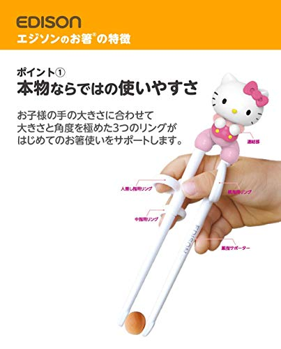 KJC(ケイジェイシー)お箸ハローキティケース付18.1cm右手用2歳~子供用おはしリングに指を入れるだけ食事