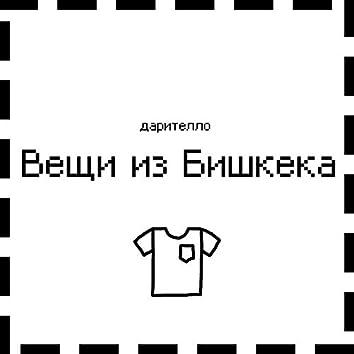Вещи из Бишкека