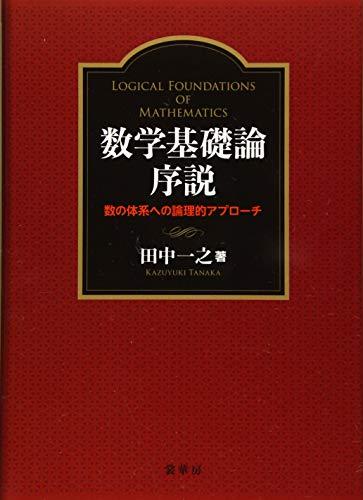 数学基礎論序説: 数の体系への論理的アプローチ