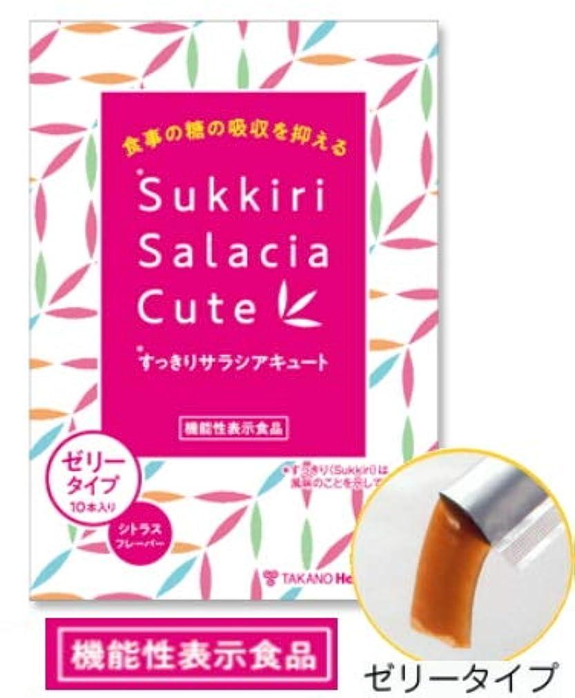 ラッチインストラクター上食事の糖の吸収を抑える すっきり サラシア キュート ゼリーダイプ 10本入×6個セット【機能性表示食品】