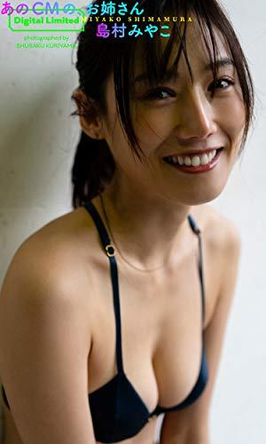 【デジタル限定】島村みやこ写真集「あのCMの、お姉さん」 週プレ PHOTO BOOK
