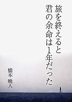 [橋本 暁人]の旅を終えると君の余命は1年だった